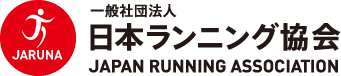 一般社団法人 日本ランニング協会